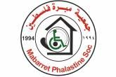 """مبرة فلسطين تعلق العمل في كافة برامجها بسبب فيروس """"كورونا"""""""