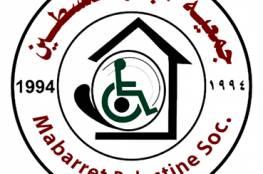 المجلس التنفيذي في جمعية مبرة فلسطين لرعاية مصابي الشلل الدماغي والإعاقات المتعددة