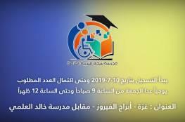 مدرسة سجى تفتتح باب التسجيل للعام الدراسي 2019/2020