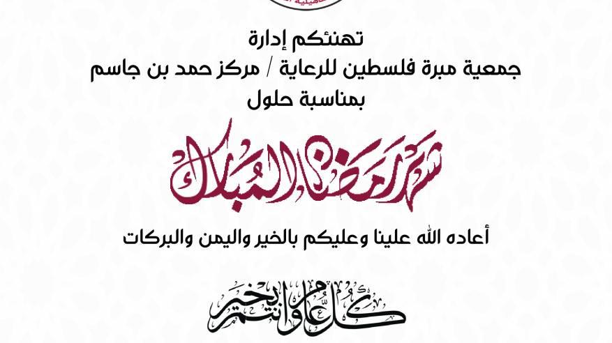 كل عام وأنتم بخير بمناسبة حلول شهر رمضان المبارك