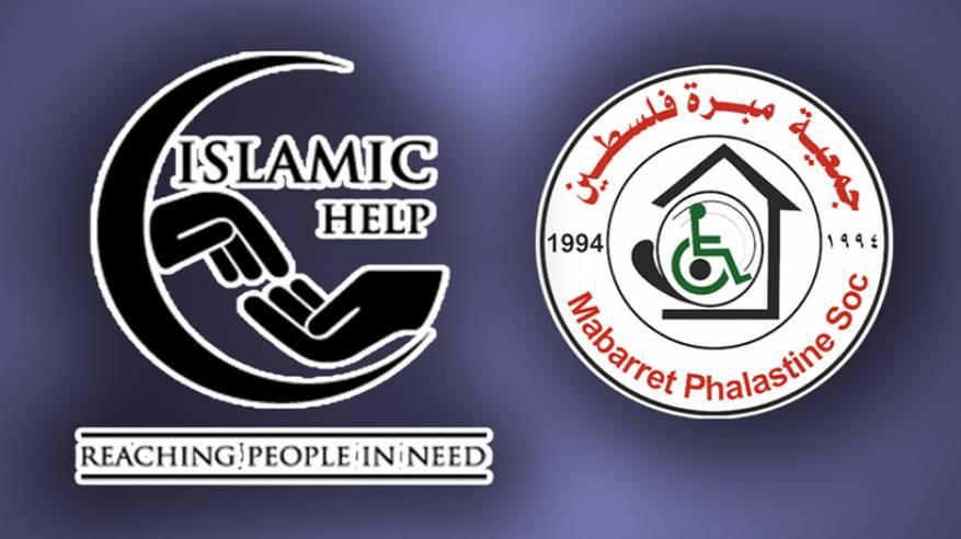 مبرة فلسطين توزع طرود غذائية بتمويل من المساعدة الإسلامية