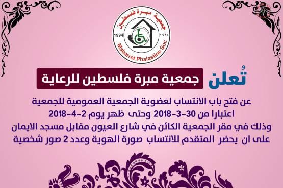 جمعية مبرة فلسطين للرعاية تفتح باب التسجيل للانتساب في عضوية الجمعية العمومية
